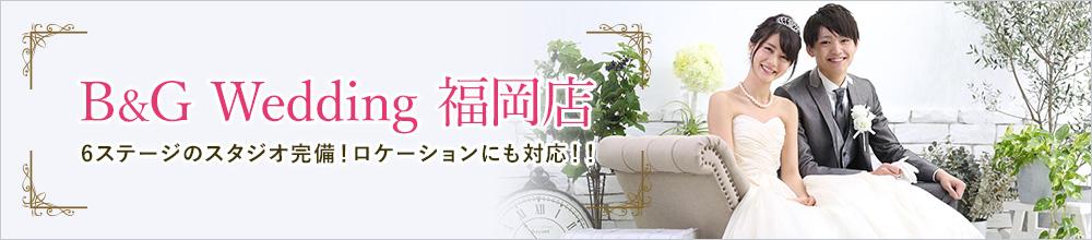 B&G Wedding 福岡店 6ステージのスタジオ完備!ロケーションにも対応!!
