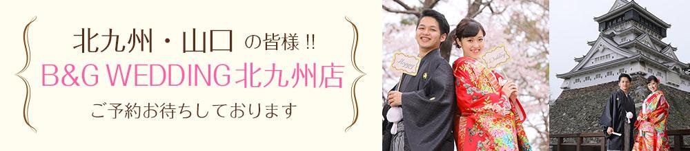 北九州・山口の皆様お待たせしました!!北九州店4月オープン